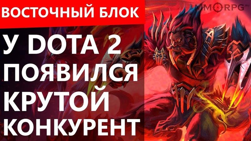 Китайцы украли Lost Ark. Diablo 2 теперь в онлайне. У DOTA 2 крутой конкурент. Восточный блок