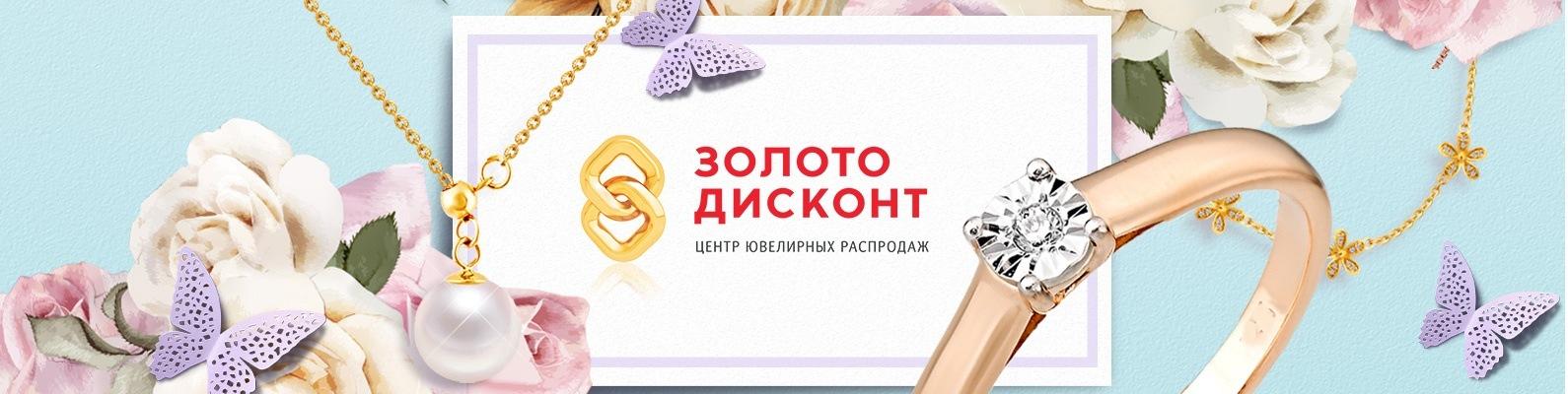 fae9a895 Золото Дисконт | Центры ювелирных распродаж | ВКонтакте
