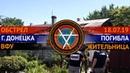 Последствия обстрела Донецка 18.07.2019. Опубликовано: 19 июл. 2019 г.