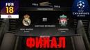 FIFA 18 - ПРОГНОЗ│ЛИГА ЧЕМПИОНОВ 2018 ФИНАЛ│РЕАЛ МАДРИД - ЛИВЕРПУЛЬ /Real M - Liverpool/