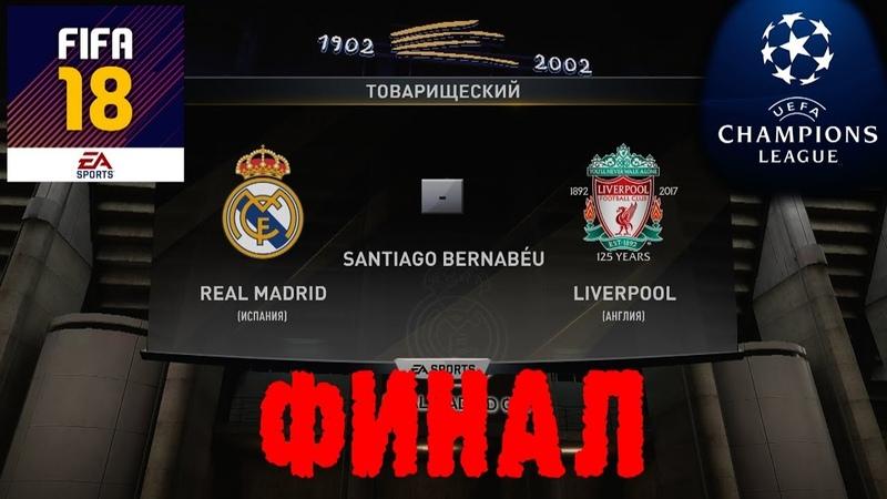 FIFA 18 - ПРОГНОЗ│ЛИГА ЧЕМПИОНОВ 2018 ФИНАЛ│РЕАЛ МАДРИД - ЛИВЕРПУЛЬ Real M - Liverpool