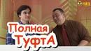 В Жуковский рекордный рост экономики РФ Полная туфта