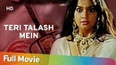 Teri Talash Mein HD Full Hindi Movie Ajit Vachani Rita Bhaduri Anil Dhawan Amala