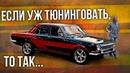ГАЗ 24 Волга Как выглядит правильный тюнинг советских автомобилей Иван Зенкевич Про автомобили