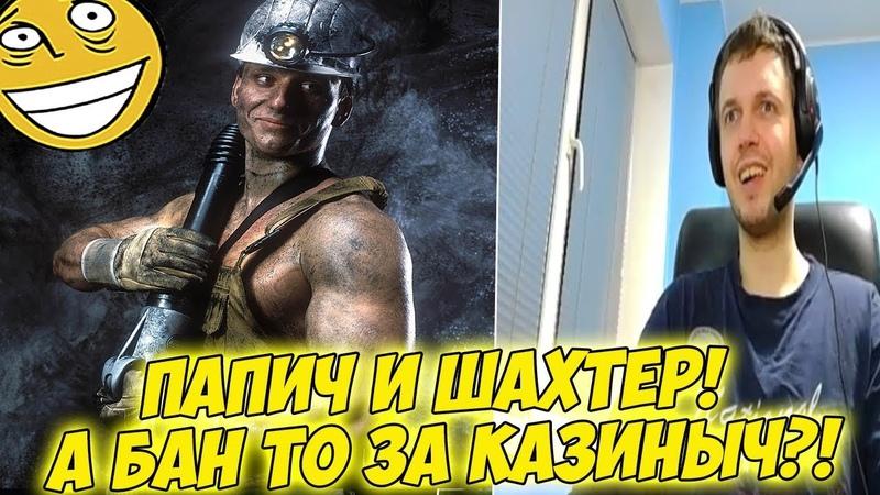 ПАПИЧ ВСТРЕТИЛ ШАХТЕРА! БАН ЗА КАЗИНЫЧ?! [Tarkov]