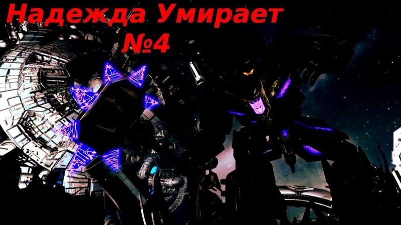 Трансформеры Битва за Кибертрон №4 Надежда Умирает Кампания Десептиконов
