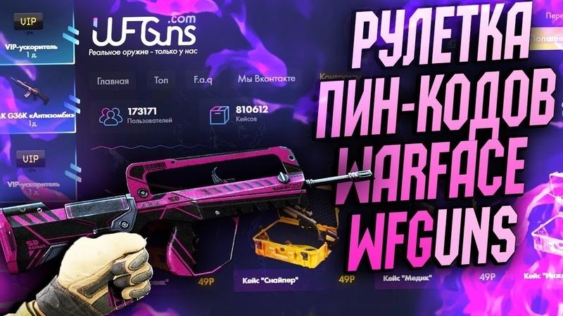 Warface Крутим Кейсы на Сайте WF-GUNS.COM