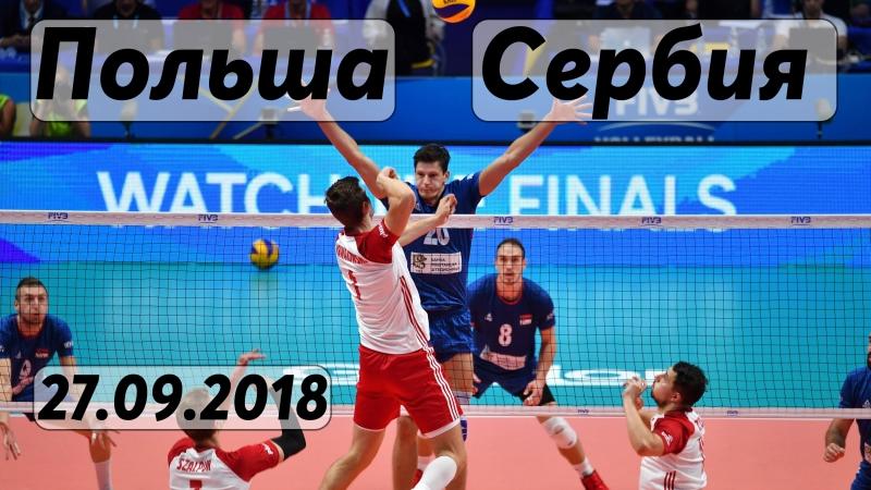 Волейбол. Чемпионат мира. Этап 3. Польша - Сербия. 27.09.2018