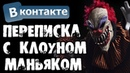 ПЕРЕПИСКА С КЛОУНОМ-МАНЬЯКОМ В ВК - Страшилки на ночь