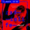 15.03 | RadioLife /Презентация сингла/ @ Москва