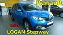 Renault LOGAN Stepway 1.6 102 лс 4АТ Stepway Drive кросс-седан брать вместо Весты Кросс ?