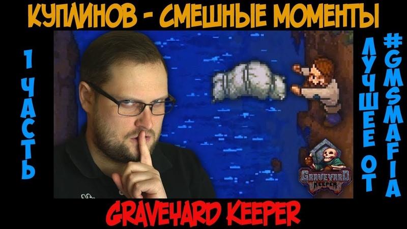 Куплинов Смешные моменты Graveyard Keeper 1 часть KuplinovPlay