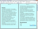 Режим чтения в Microsoft Word 2003 15 49