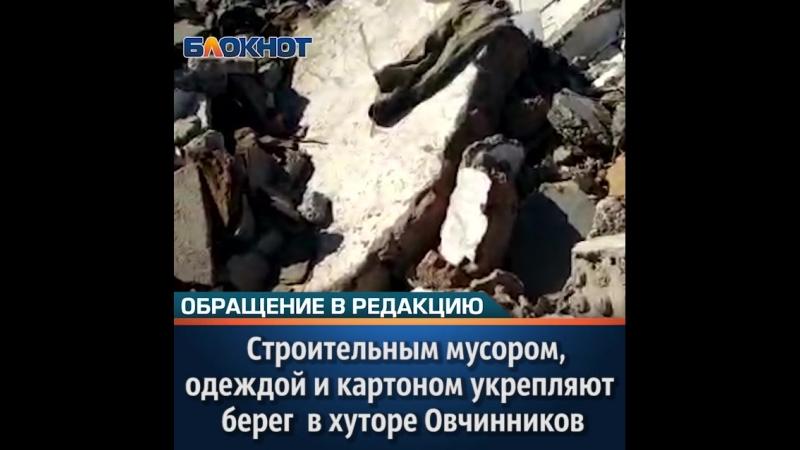 Строительным мусором, старыми вещами и картоном укрепляют берег в хуторе Овчинников