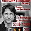 Анатолий Багрицкий в Новочеркасске 21.04.2019 г.