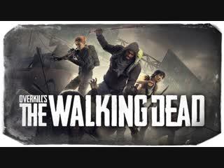 TheBrainDit ХОДЯЧИЕ МЕРТВЕЦЫ ● OVERKILLs The Walking Dead