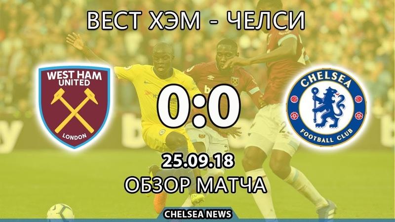 Вест Хэм - Челси (0:0). Обзор матча. Chelsea 0-0 West Ham. Highlights. [23.09.18]