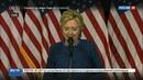 Новости на Россия 24 • Трамп расследование ФБР покажет миру испорченность Клинтон