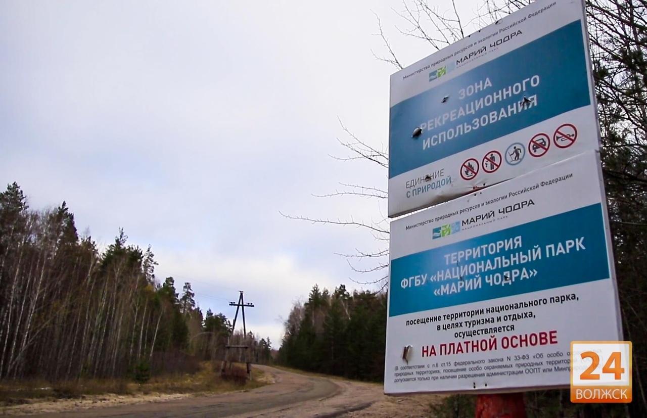 """В национальном парке """"Марий Чодра"""" выявлены махинации с земельным участком"""