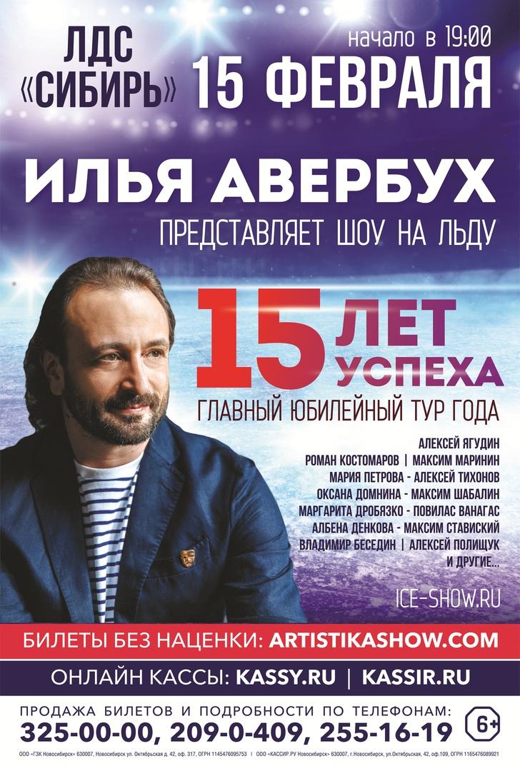 Афиша Новосибирск 15 февраля / ЛЕДОВОЕ ШОУ АВЕРБУХА / Новосибирск