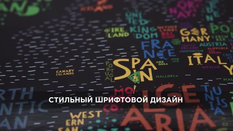 Travel Map® Letters World — карта со скретч-слоем с уникальным дизайном