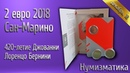 Наконец-то 2 евро 2018 Сан-Марино 420-летие Джованни Лоренцо Бернини