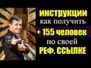 Инструкции как получить 155 партнеров по своей реф. ссылке deniko