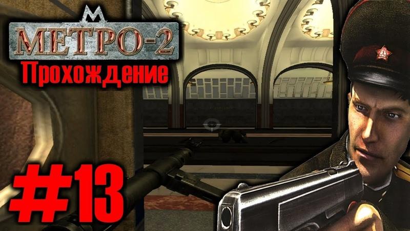 Прохождение МЕТРО-2 - Миссия 13 - СТАНЦИЯ МАЯКОВСКАЯ