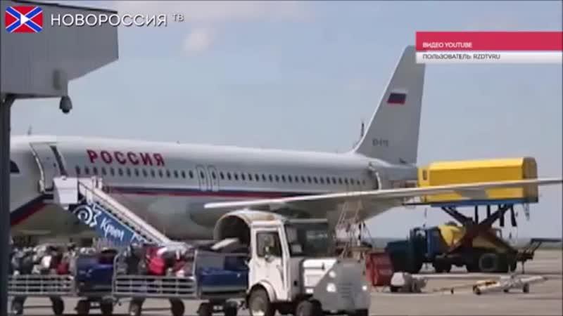 Переименовали Симферопольский аэропорт и Донецк с Луганском