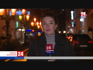 Администрацию Феодосии может ждать 100% перезагрузка: прямое включение корреспондента телеканала «Крым 24» Марины Патриной