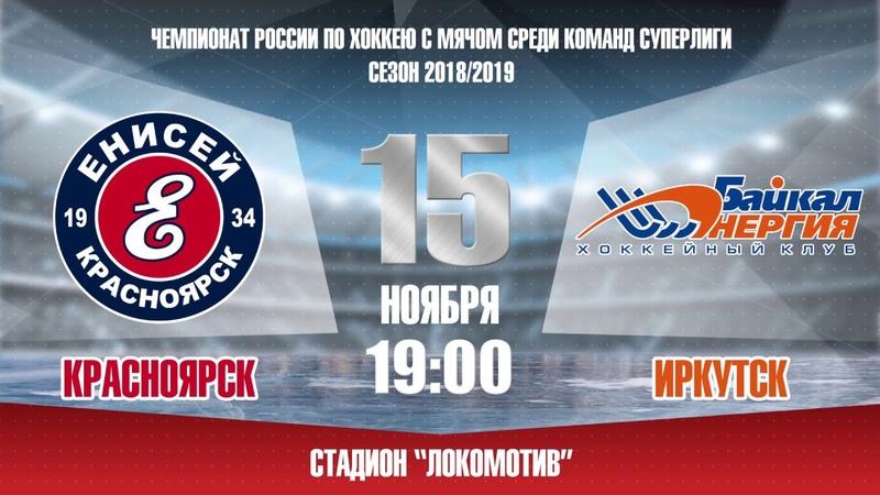 Анонс матча «Енисей» - «Байкал-Энергия»
