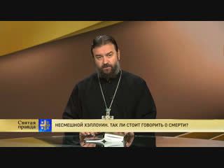 Протоиерей Андрей Ткачёв - Святая Правда - о «хеллоуине»