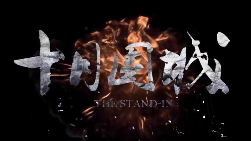 Дублёр Серия 10 十月围城 第10集 Full HD
