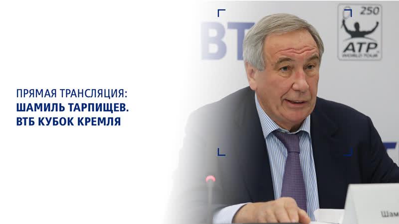 Прямая трансляция: Шамиль Тарпищев. ВТБ Кубок Кремля