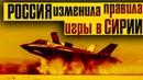 Россия изменила правила игры в небе Сирии C-300 vs F-35 Сирия новости 8 ноября 2018