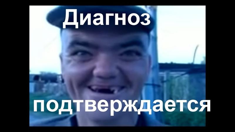 Диагноз товарища Саахова явно подтверждается