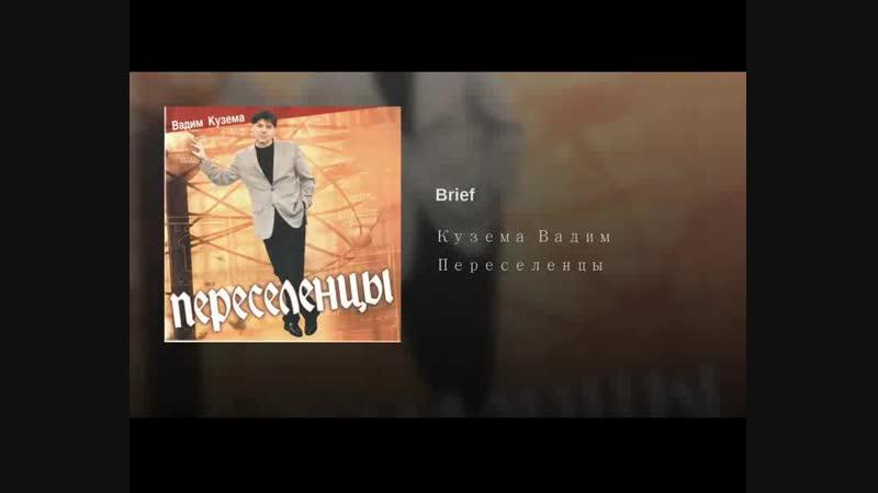 Brief(В.Кузема)