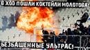 Огненый беспредел фанатов АЕКа! Фаеры и Молотов бросают в фанов Аякса!