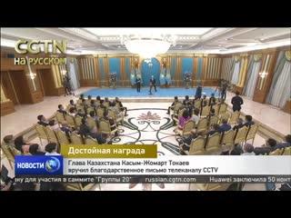 """Президент казахстана лично вручил благодарственное письмо cctv за документальный фильм """"память о прошлом"""""""