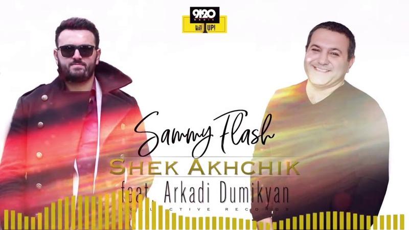Sammy Flash Shek Akhchik feat Аркадий Думикян