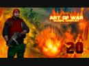 БОЛЬ И СТРАДАНИЯ 20 РАНГА!!ART OF WAR 3 Global Conflict СТРИМ! STREAM!