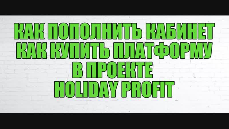 Как пополнить кабинет, как купить платформу в проекте Holiday Profit