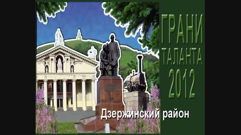 Грани талантов 2012 - 5