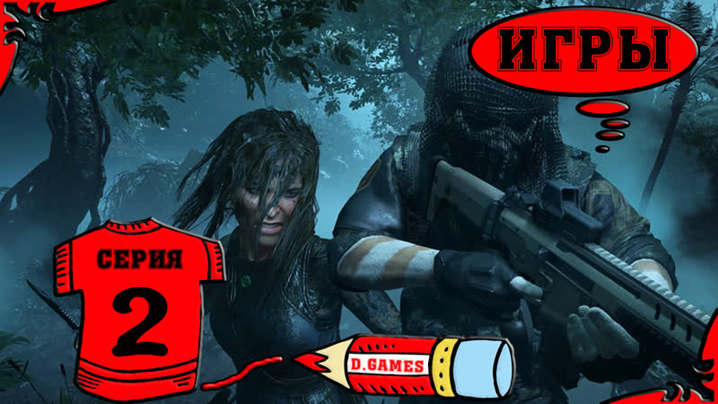 Shadow of the Tomb Raider Тень расхитительницы гробниц 2 серия