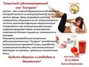 Силурон сок Восстановление суставов и позвоночника Компания Аврора