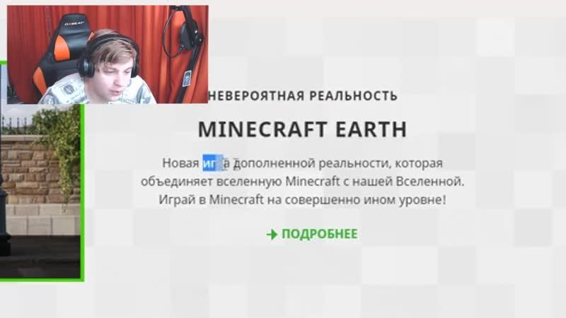 Реакция Фуги(5opka(Кирюша(попка на MinecraftEarth