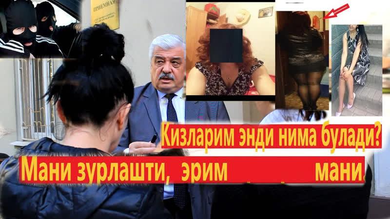Ислом Каримов зурлади онани, 12 яшар кизини зурлади жияни Онаси ва кизи зурланганлик хакида полиция аризани кабул килмабти! Узб