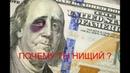Причины бедности в России Почему ты нищеброд Богатство и бедность