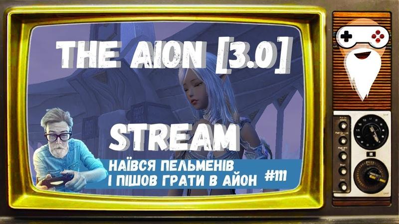 TheAion [3.0] Наївся пельменів и пішов грати в Айон 111