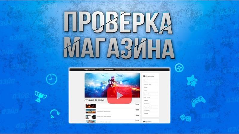Проверка магазина - steam-account.ru (БЕСПЛАТНЫЕ КЛЮЧИ? GARRY'S MOD ДЕШЕВО?)